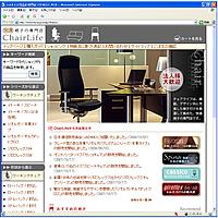 快適椅子の専門店 ChiarLife(チェアライフ)