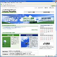 Leisure Paradise - ゴルフ保険・海外旅行保険のレジャーパラダイス
